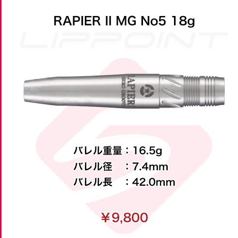 【RAPIER II MG No5 18g】¥9,800