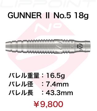 バレル【モンスター】ガンナー2 No.5 ¥9,800