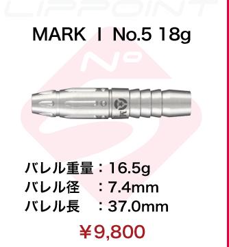 バレル【モンスター】マーク� No.5 ¥9,800