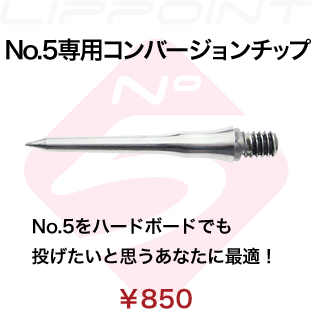 No.5専用コンバージョンチップ