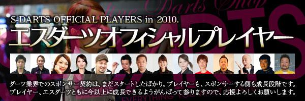 エスダーツオフィシャルプレイヤー - S-DARTS OFFICIAL PLAYERS in 2010.