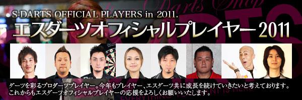 エスダーツオフィシャルプレイヤー - S-DARTS OFFICIAL PLAYERS in 2011.