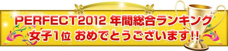 【PERFECT2012 年間総合ランキング】女子1位 おめでとうございます!!