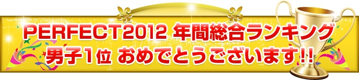 【PERFECT2012 年間総合ランキング】男子1位 おめでとうございます!!
