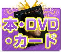 本・DVD・カード