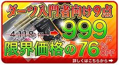 ダーツ入門者向け9点980円フルセット!!