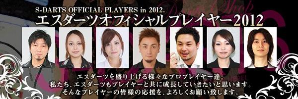 S-DARTS PLAYERS 2012