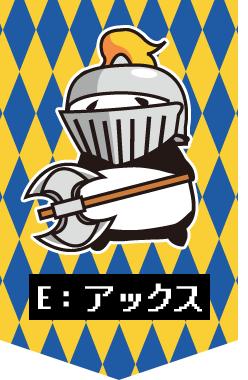 E:アックス