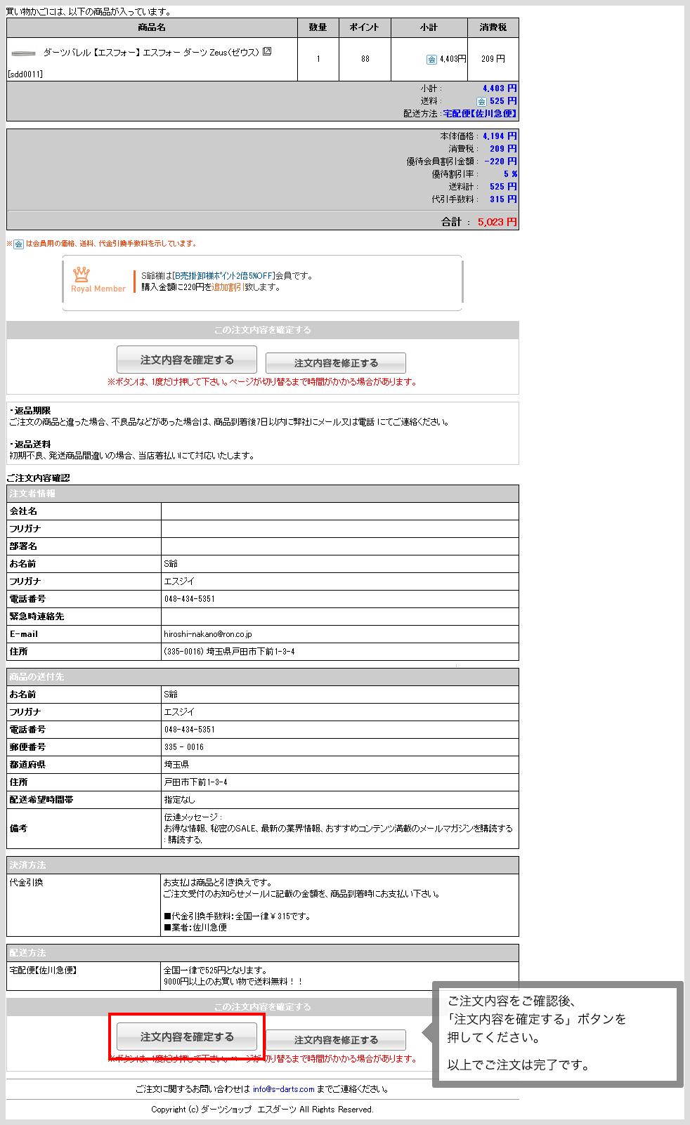 5. 商品個数・金額の確定