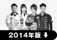 THE BARREL COLLECTION 2014年版