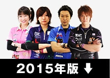 THE BARREL COLLECTION 2015年版