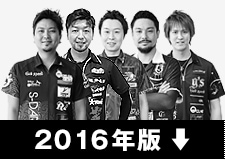 THE BARREL COLLECTION 2016年版