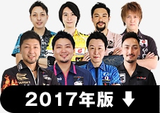 THE BARREL COLLECTION 2017年版