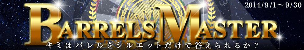 【バレルシルエットクイズキャンペーン】【2014/9/1 〜 9/30】