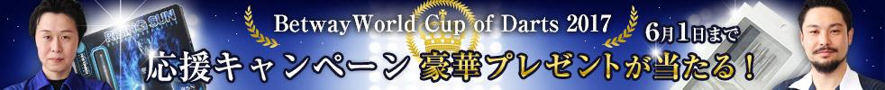 ワールドカップ出場記念キャンペーン