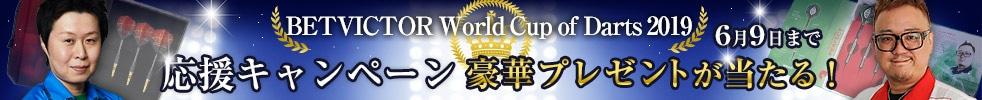 Betway World Cup of Darts 2019 出場おめでとう応援キャンペーン