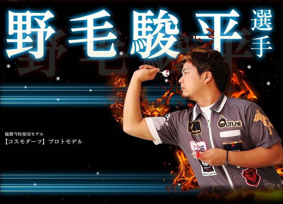 野毛駿平選手