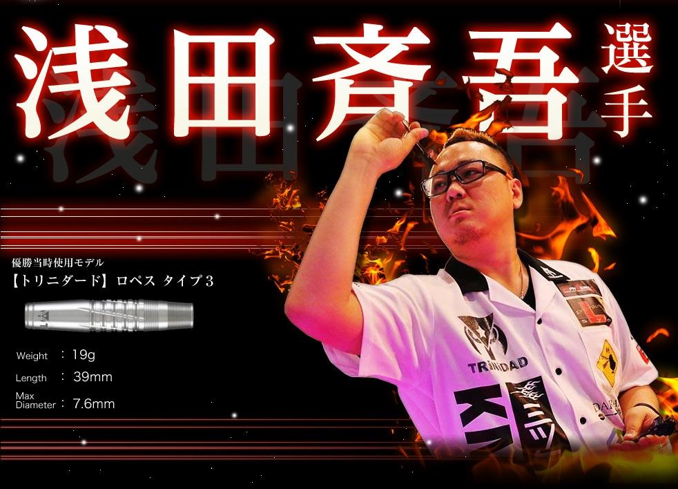 浅田斉吾選手