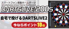 DARTSLIVE-200S ダーツライブ200S