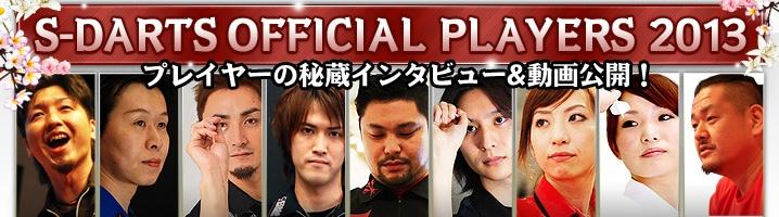 オフィシャルプレイヤー2012