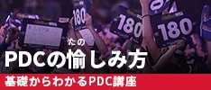 PDCの愉しみ方