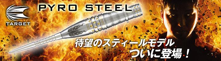 pyro steel