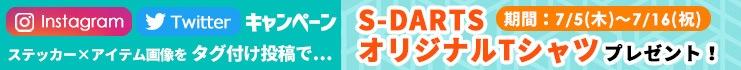 SNS連動キャンペーン
