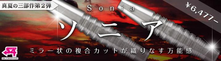 """ミラー状の複合カットが織りなす万能感 """"Sonia –ソニア-"""""""