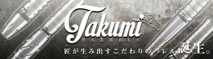 Takumi BARRELS