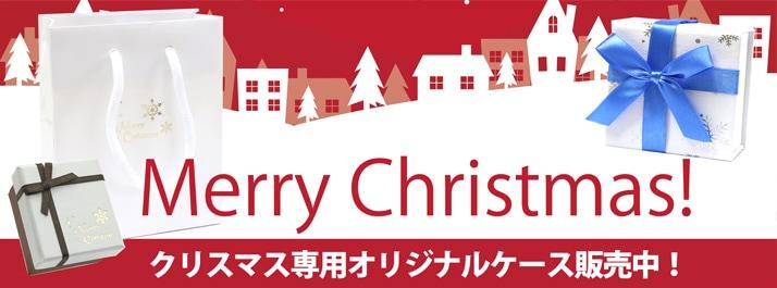 クリスマスケース