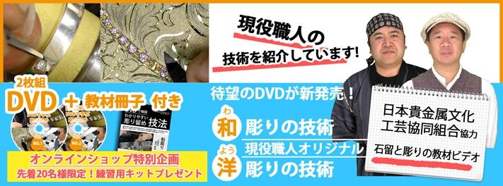 石留DVD新発売!