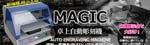 Magicマジック2017