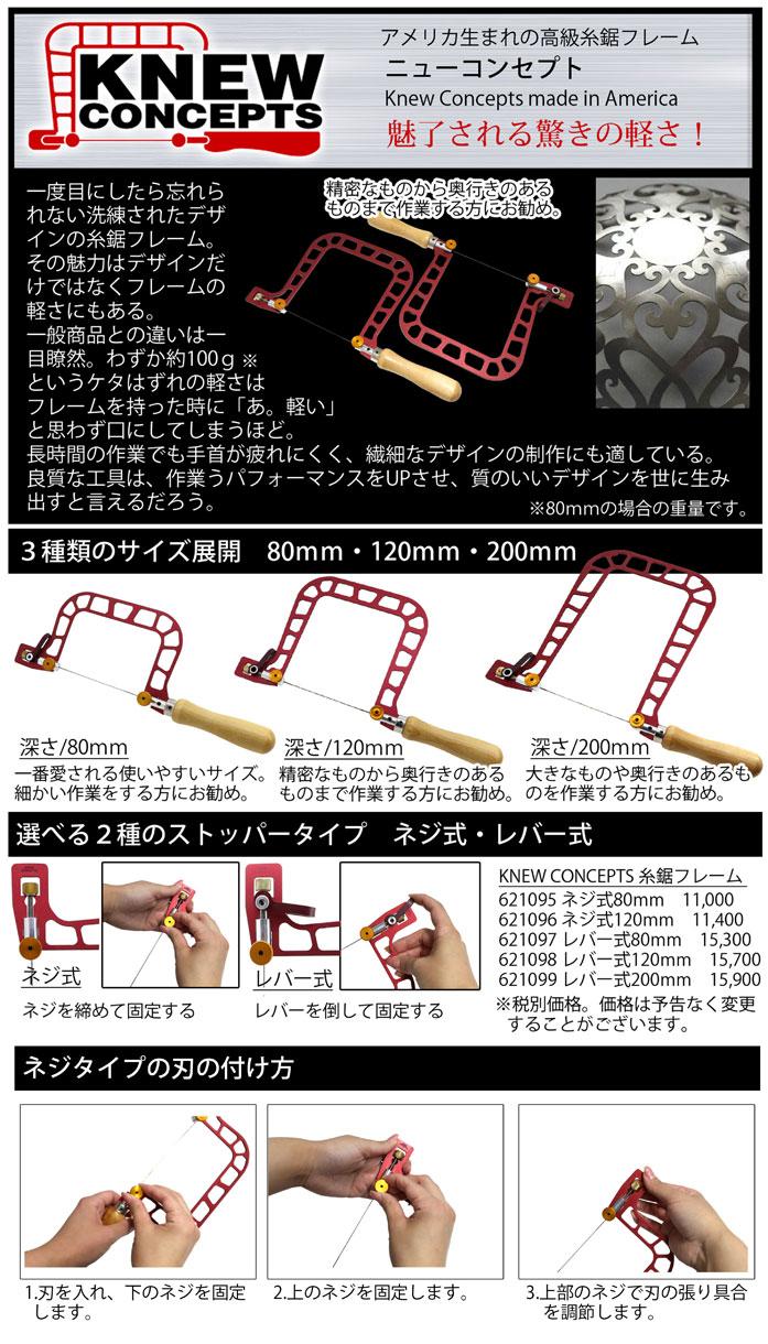ニューコンセプト 糸鋸フレーム