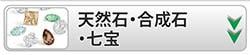 石・銀粘土・七宝・皮細工