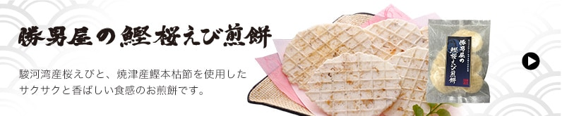 勝男屋の鰹桜えび煎餅