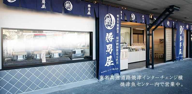 東名高速道路焼津インターチェンジ横、焼津魚センター内で営業中。