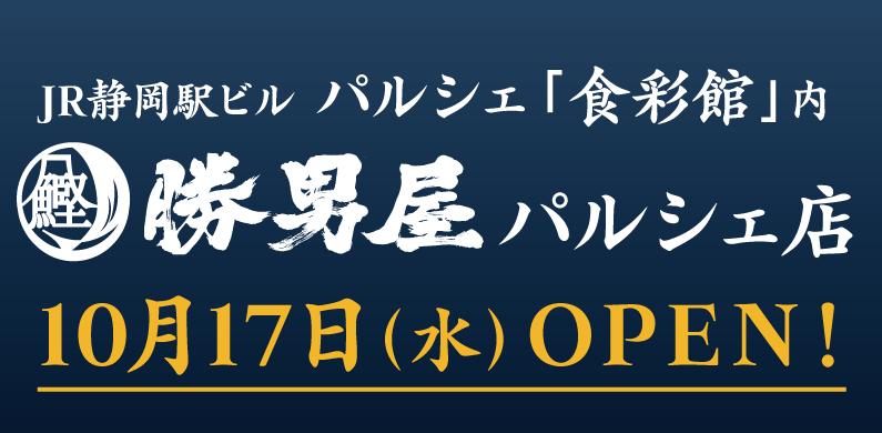 JR静岡駅ビル パルシェ「食彩館」内 勝男屋 パルシェ店 10月17日(水) OPEN
