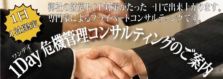 1Day(ワンデイ)危機管理コンサルティングのご案内 | 1日1社限定!御社の防災BCP対策がたった一日で出来あがります。専門家によるプライベートコンサルティングです。