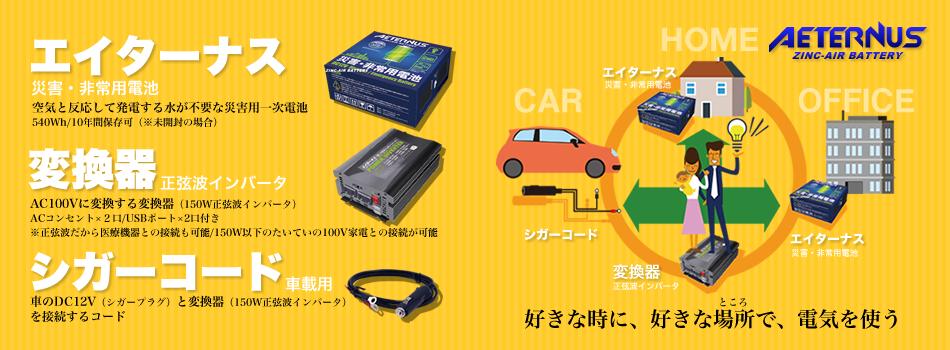 エイターナス(災害・非常用電池)+変換器(正弦波インバータ)+シガーコード(車載用)
