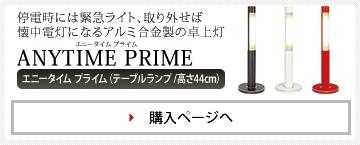 ANYTIME PRIM エニータイム プライム(テーブルランプ /高さ44cm)