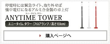 ANYTIME TOWER エニータイム タワー(フロアランプ / 高さ133cm)