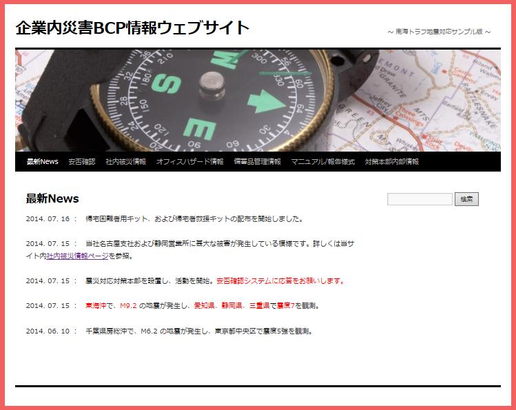 災害ポータル構築例(最新News)