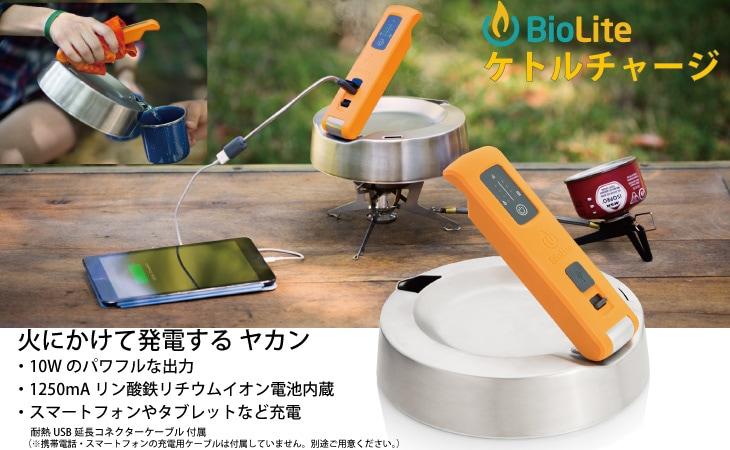 BioLite(バイオライト)ケトルチャージ | 火にくべて発電することができるケトル(やかん)です。主な特徴は、(1)10Wのパワフルな出力、(2)1250mAリン酸鉄リチウムイオン電池内蔵、(3)スマートフォンやタブレットなど充電(耐熱USB延長コネクターケーブル付属)