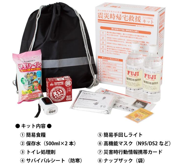 東京都帰宅困難者対策条例に対応した震災時帰宅救援キット
