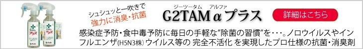 消臭G2TAMαの高い安全性と抗菌力