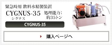緊急時用 飲料水精製装置CYGNUS-35(処理能力:約35トン)