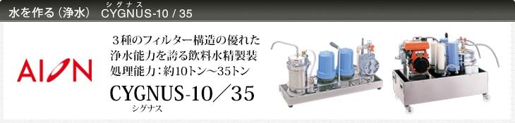 水を作る(浄水)CYGNUS−10/35