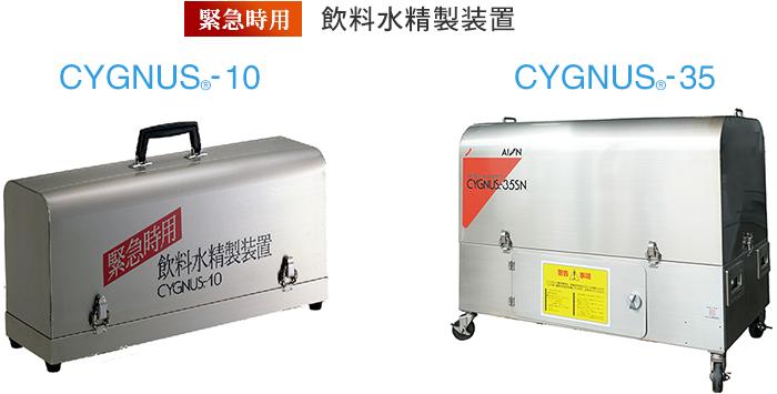 緊急時用 飲料水精製装置 CYGNUS(シグナス)10、CYGNUS(シグナス)35