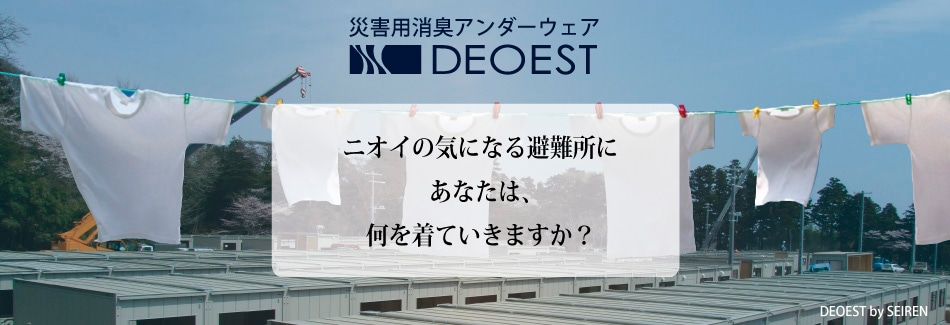 災害用消臭下着デオエスト(DEOEST)-ニオイの気になる避難所にあなたは、何を着ていきますか?-