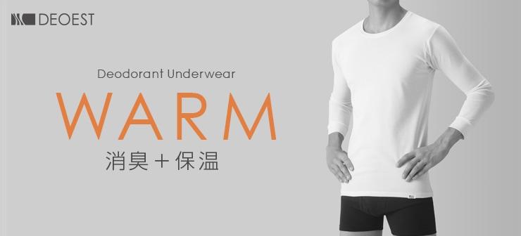 DEOEST Deodorant Underwear WARM 消臭+保温